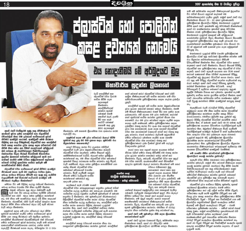 prof-sudantha-liyanage-article-1
