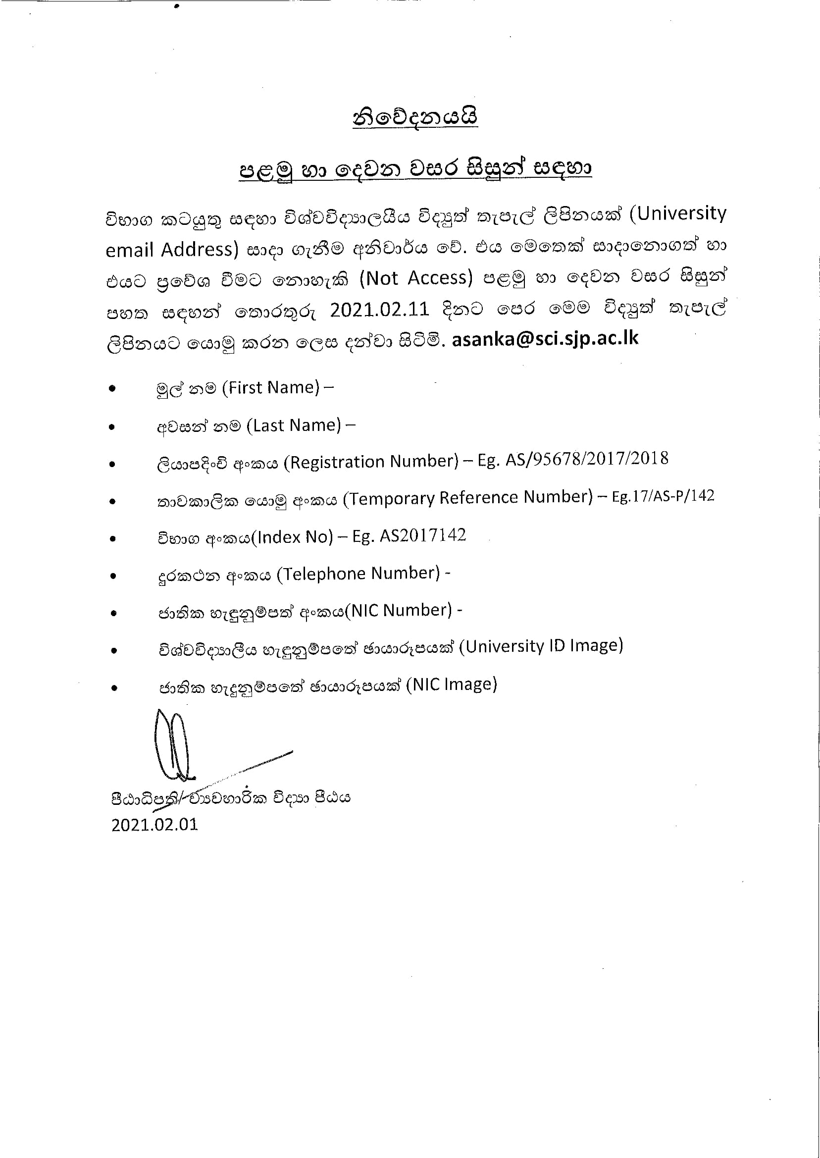 notice-for-1st-year-and-2nd-year-1