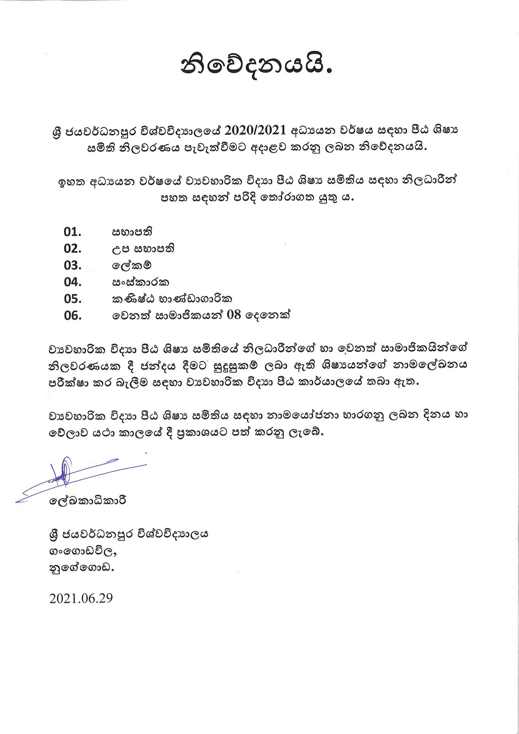 student-council-announcement